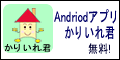 Androidアプリかりいれ君